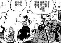 海賊王937話解析:霸氣演變成無敵鎧甲,路飛將會致敬雷利!