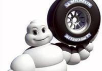 最近想換輪胎,為什麼米其林比佳通的貴那麼多,米其林好在哪兒?
