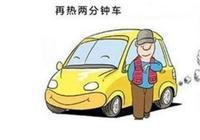 冬天上凍,九成人熱車都是錯誤的,熱車時間不對會有多傷車嗎