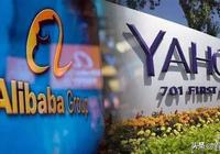 獲利3300億,14年大賺180倍的雅虎要清倉阿里股票了!