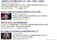 """粉絲眾籌欲""""打斷手""""!法王Funny淪為""""電競張大大""""!"""