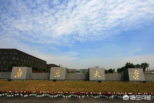 南京大學怎麼樣?