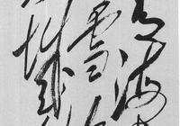 毛主席書王昌齡《從軍行》