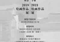 """「展訊」""""如水·楊海、崔琳——2019繪畫作品展""""即將開幕"""