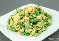 廚師長教你秋葵炒雞蛋的做法,秋葵脆爽可口,雞蛋又能裹在秋葵上