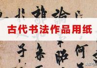 古代書法家寫作品用什麼紙(附圖詳解)