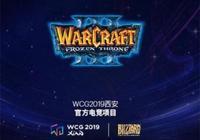 war3還是來了!《魔獸爭霸3》成為WCG2019第四個比賽項目
