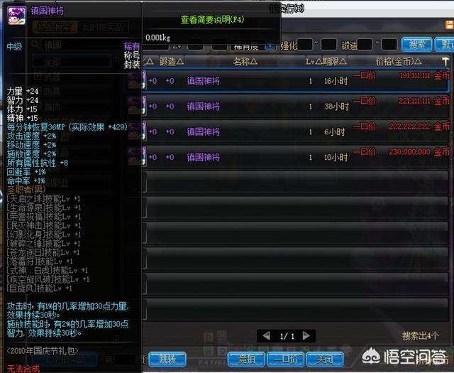 DNF老玩家迴歸白撿32E,倉庫16個紫色稱號,每個售價居然高達2E,對此你羨慕不?