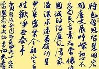 七律·賀習近平同志在中共十九大當選為中央總書記