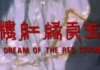 林青霞+張艾嘉+米雪=寶黛釵?這是42年前的《紅樓夢》
