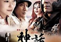 電視《神話》跟電視劇《神話》有什麼區別?
