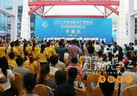 2017中國國際水產博覽會暨中國海鮮食材採購大會開幕