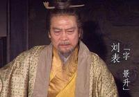 劉表死後,手下分別投奔了劉備曹操和孫權,有三個人實力很強