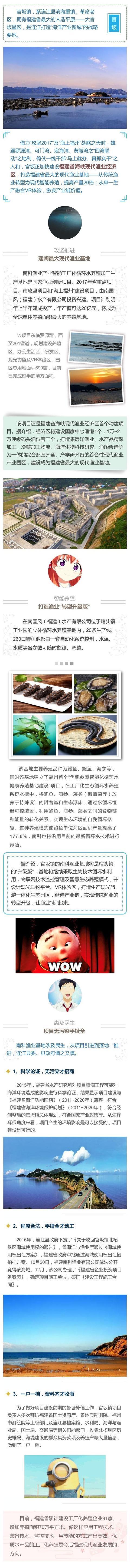 """連江打造福建省最大現代漁業基地 讓漁業""""潮""""起來~"""
