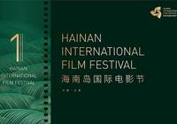 《英雄格薩爾》電影劇組亮相海南島國際電影節開幕式
