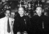 杜月笙,黃金榮,張嘯林,三位大佬最終命運如何?有一人子孫滿堂