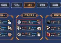 """虎牙粉絲節:韋神大戰托馬斯,誰能""""絕地求生""""?"""