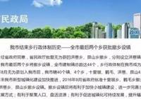 好消息!經省政府批准,蕪湖這些地方將撤鄉設鎮!