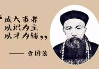 曾國藩的處世哲學:人生只有兩件事靠得住