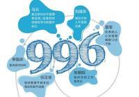 硅谷創業教父喊話馬雲、劉強東:CEO可以996但不能要求員工