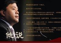 靠《傳奇》陳天橋31歲成中國首富,如今做投資排國內第二位
