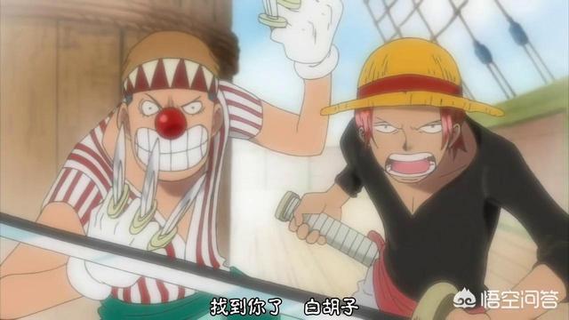 """白鬍子、紅髮、小丑巴基等都知道""""one piece""""在哪裡,但為什麼都沒有成為海賊王?"""