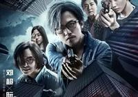 看完李易峰的心理罪,反倒更期待鄧超的《心理罪之城市之光》