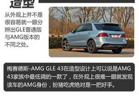梅賽德斯-AMG GLE 43測試 最舒服的AMG