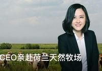 網易考拉CEO張蕾直播美素佳兒天然牧場 獲百萬用戶圍觀