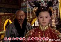 清朝的愛新覺羅氏和葉赫那拉氏有哪些恩怨情仇?