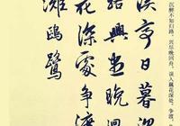 集趙孟頫行書宋詞