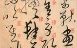 解縉草書《千字文》欣賞(二)
