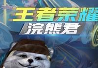 他開創了直播新玩法,成為了王者峽谷中人人都愛的虛擬偶像