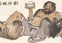 酒鬼劉伶的故事
