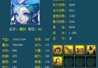 夢幻西遊-鏡妖