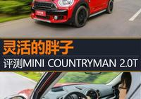 比Q3 GLA更有逼格?評測MINI COUNTRYMAN