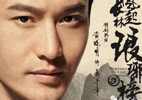 《琅琊榜2》馬上要來了,黃曉明劉昊然帥得過胡歌嗎?