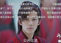 陳楚河的髮型林允的顏值吳磊的演技,《鬥破蒼穹》槽點太多