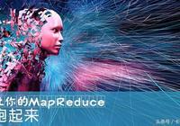 Hadoop2.X—讓你的MapReduce跑起來