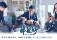 《都挺好》映射無數中國家庭通病 子女間矛盾大都是父母偏心造成