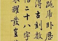 """他是乾隆御用書法家,被稱為""""清朝最美書法"""",啟功受他影響很大"""