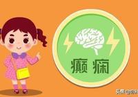 這2個年齡段是癲癇高發期!癲癇並不可怕,醫生教你正確認識癲癇