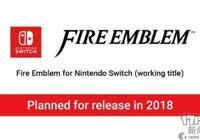 任天堂Switch版《火焰紋章》將帶來優秀的畫質