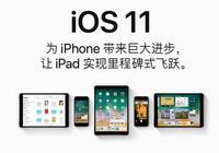 手機號註冊為Apple ID,這可能是最中國的ios 11了