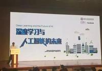 演講|Yann LeCun清華演講:深度學習與人工智能的未來