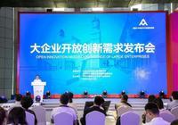 國際大企業來中關村發佈創新需求