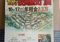 """永濟水峪口古村投資商鋪起""""風波"""""""