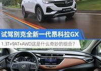 1.3T+9AT+AWD到底是什麼奇妙的組合?試駕別克全新一代昂科拉GX