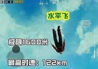 《刺激戰場》跳傘姿勢介紹 角度和速度的控制
