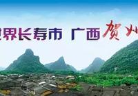 抗戰文化城——賀州!